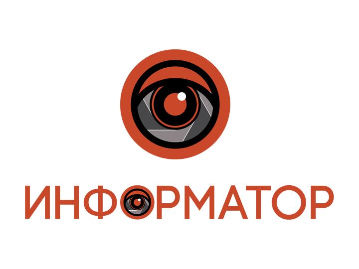 ИНФОРМАТОР